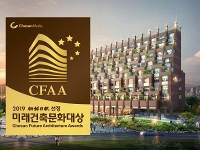 새소식 미래건축문화대상