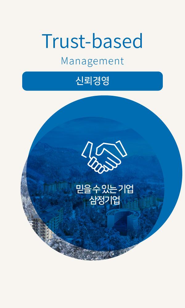 삼정기업 기업이념 신뢰경영